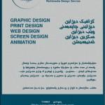 Jarah Design Plakat